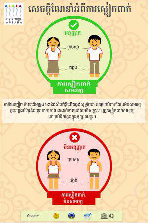 dress code in Khmer