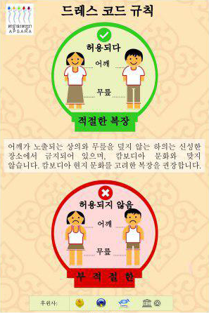 dress code in Korean